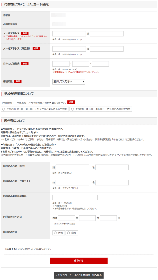 JALカード航空教室(伊丹空港)の申込みフォーム