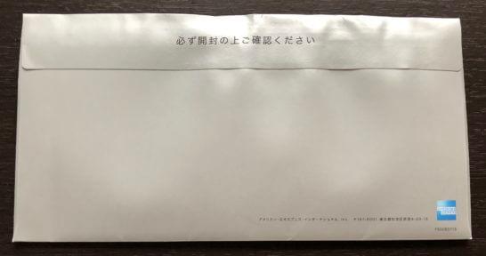 アメックス・プラチナのフリー・ステイ・ギフト (郵送物の裏面)