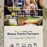 アメックスの法人カード会員向け「ボーナスポイント・パートナーズ」