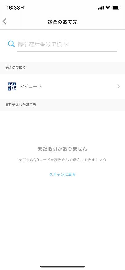 PayPayの友だち送金画面