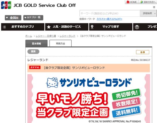 JCB GOLD Service Club Offのサンリオピューロランド期間限定特典