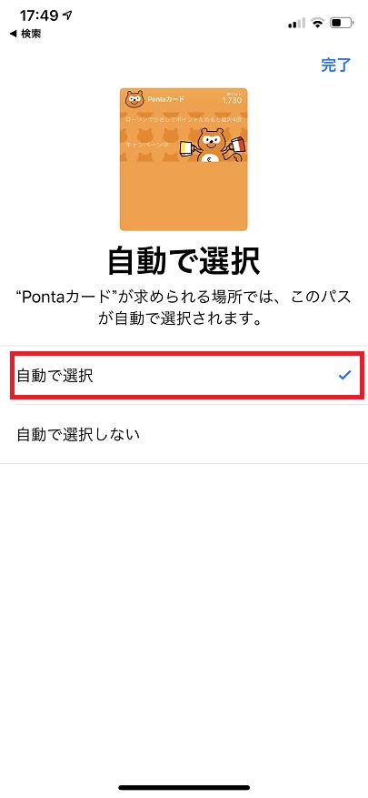 Apple PayのPontaカード自動で選択画面