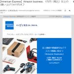 アメックスのビジネスカードのAmazon businessキャンペーン