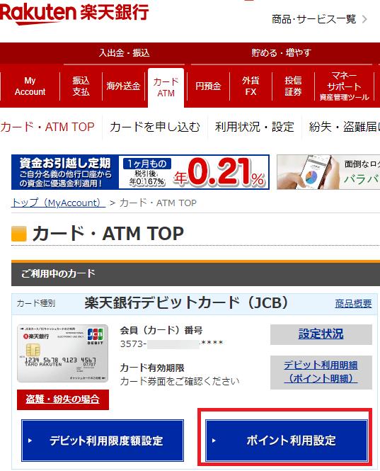 楽天銀行のカード・ATM TOP画面