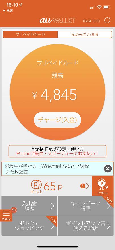 au WALLETのアプリ