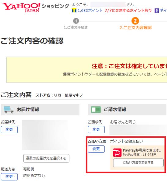 Yahoo!ショッピングの注文方法確認画面