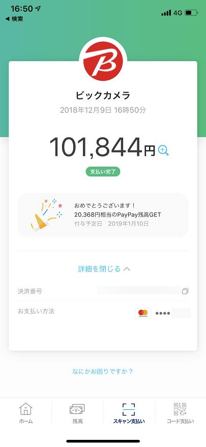 PayPayでの決済明細