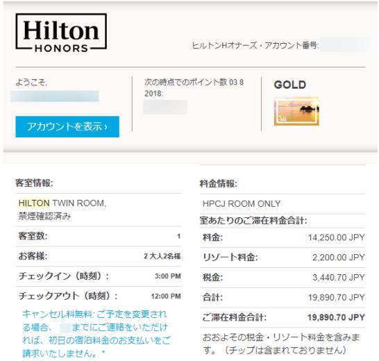 ヒルトン小田原の宿泊予約情報