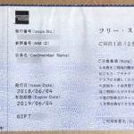 アメックスのフリーステイギフト宿泊券
