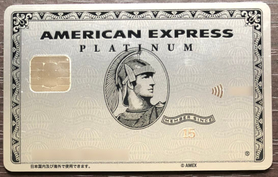 アメックスプラチナのメタルカード