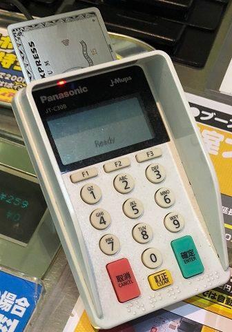 アメックスプラチナのメタルカードでの決済シーン