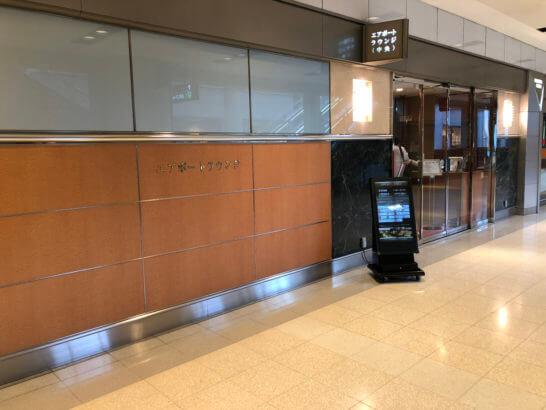 羽田空港のエアポートラウンジ(中央)