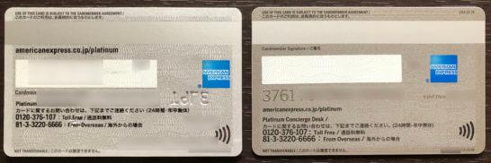 アメックスプラチナのメタルカードとプラスチック製カード(裏面)