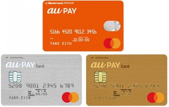 au PAY プリペイドカード、クレジットカード、ゴールドカード