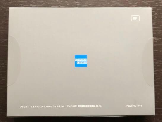 アメックスプラチナのメタルカードが入った箱の裏面