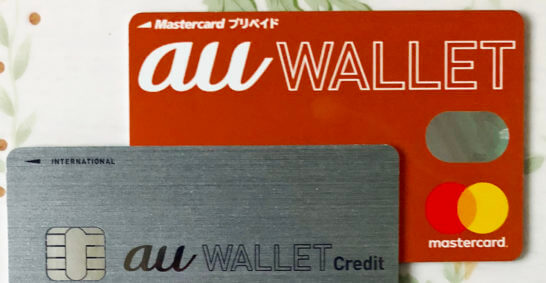 au WALLET プリペイドカードとau WALLET クレジットカード
