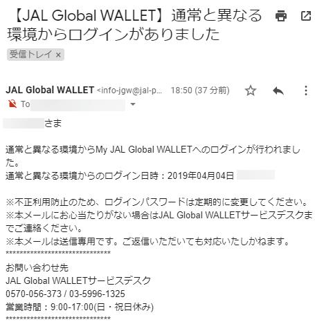 JAL Global WALLETの通常と異なる環境からのログイン通知メール
