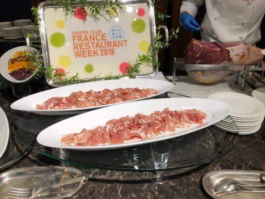 ダイナースクラブ フランスレストランウィークのガラディナーの生ハム