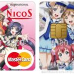 ラブライブ!のクレジットカード