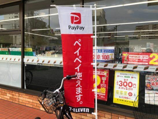 paypay 三菱 東京 ufj 銀行