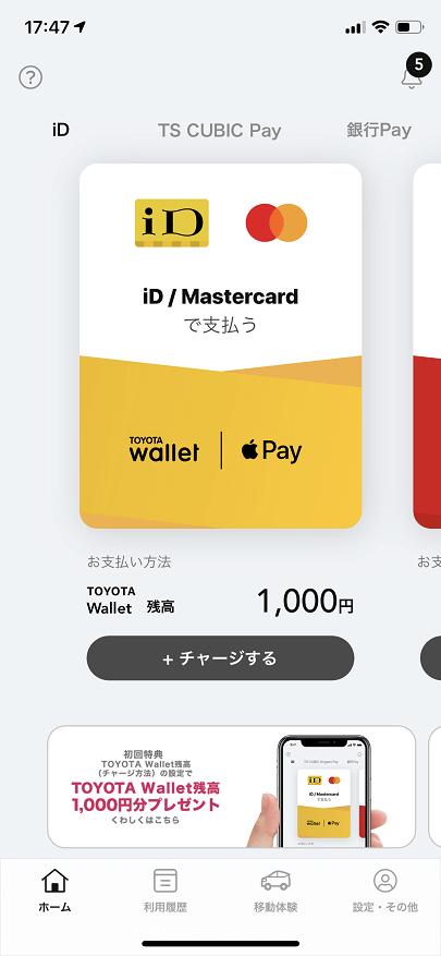 TOYOTA WalletのiD ・Mastercardコンタクトレス