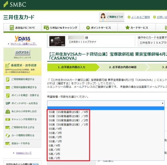 三井住友VISAカード貸切公演 宝塚歌劇花組 東京宝塚劇場の申し込みページ