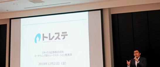 マネックス証券 トレードステーション推進室の 山田真一郎さんの解説