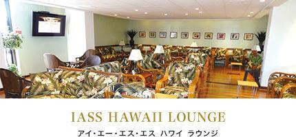 ハワイ ダニエル・K・イノウエ国際空港のラウンジ