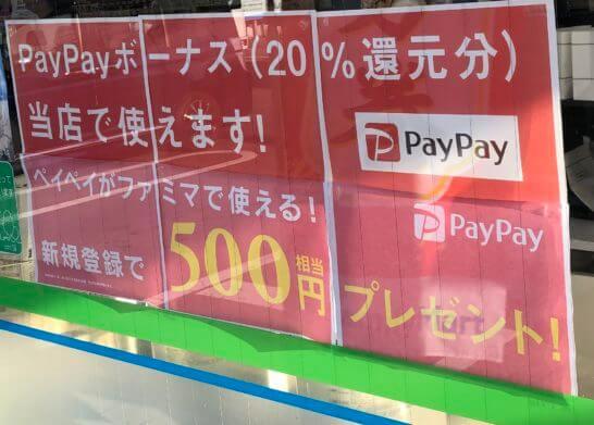 PayPayが使えるというファミマの張り紙