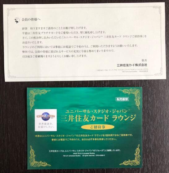 USJの三井住友カード ラウンジ ご招待券