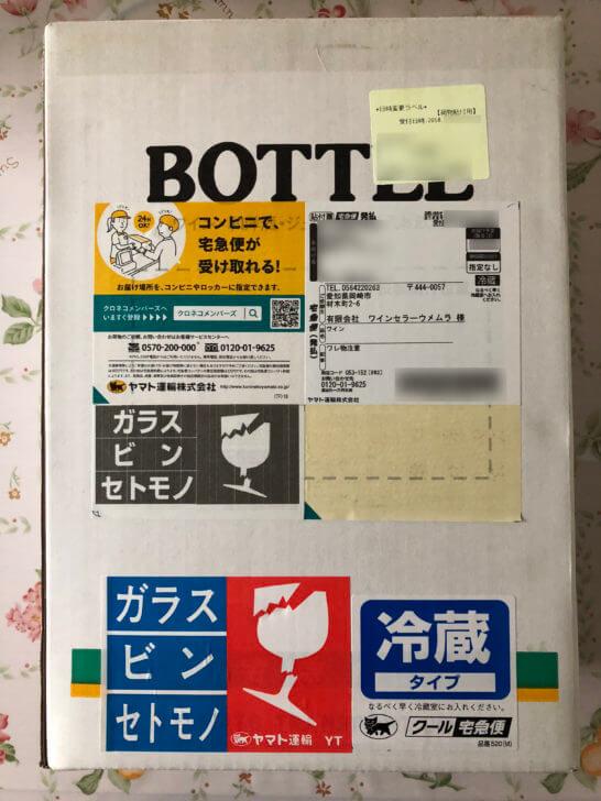ワインセラーウメムラから送られてきたワインの箱
