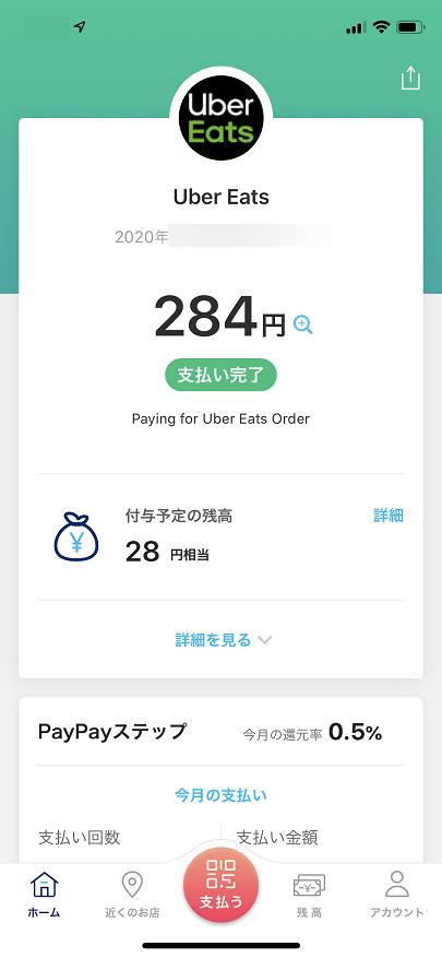 Uber Eatsの決済画面