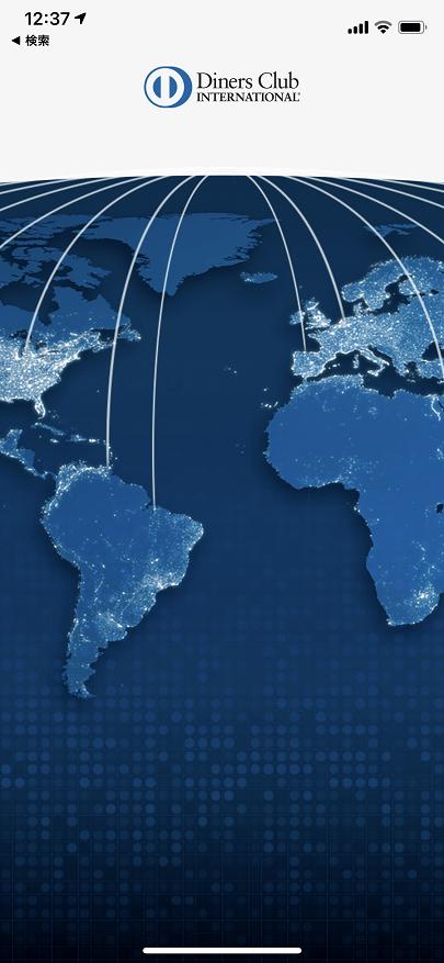 グローバルのDiners Clubアプリ