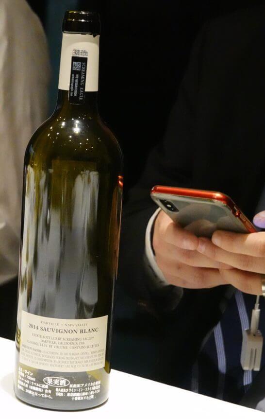 スクリーミング・イーグル・ソーヴィニヨン・ブランのボトル(裏面)