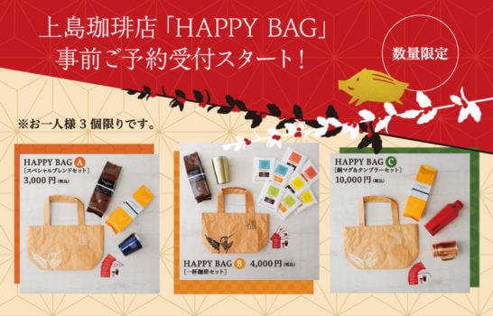 上島珈琲の福袋