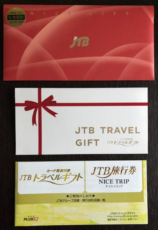 ふるぽでもらったJTBトラベルギフトカード (2)