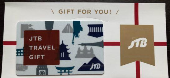 ふるぽでもらったJTBトラベルギフトカード (1)