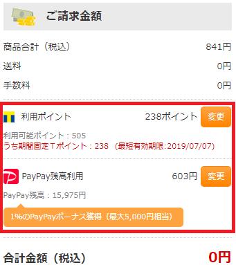 Yahoo!ショッピングでのPayPay支払い画面(Tポイントと併用)