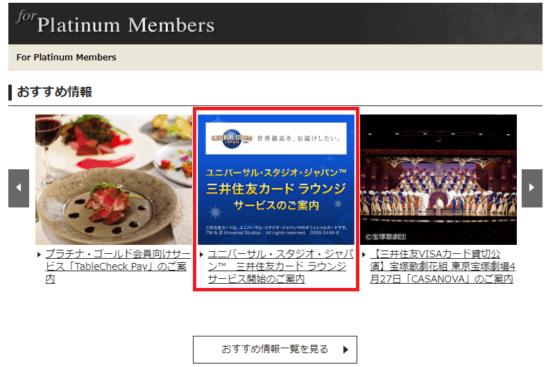 三井住友カードの「For Platinum Members」のおすすめ情報画面