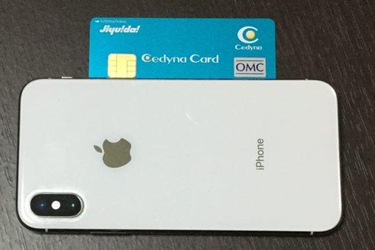セディナカードJiyu!da!とiPhone X