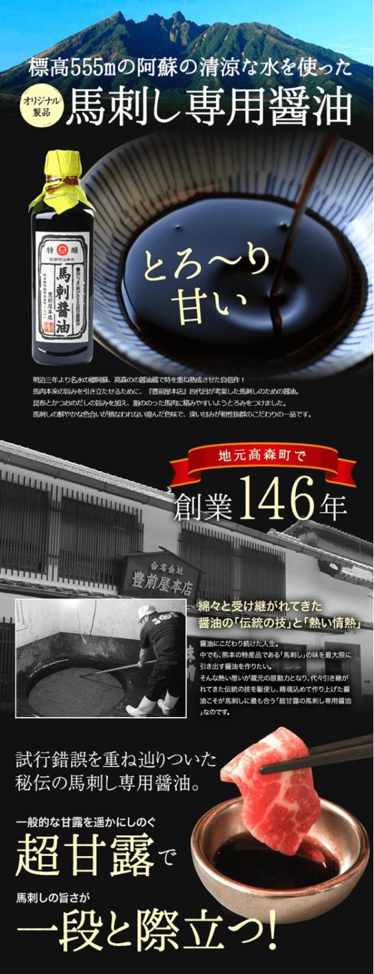 熊本県高森町の馬刺し専用醤油の案内
