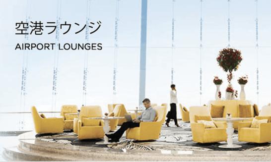 ダイナースクラブ公式アプリ (空港ラウンジのイメージ)