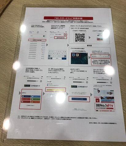 三井住友カード USJラウンジのWi-Fi接続手順
