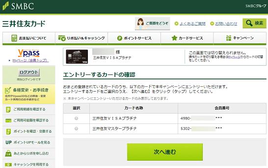 三井住友プラチナカードのエントリー画面
