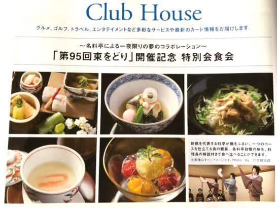 「第95回東をどり」開催記念の特別会食会
