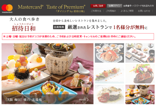 MastercardのTaste of Premium ダイニング by 招待日和