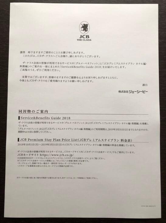 JCBザ・クラスの郵送物の案内文