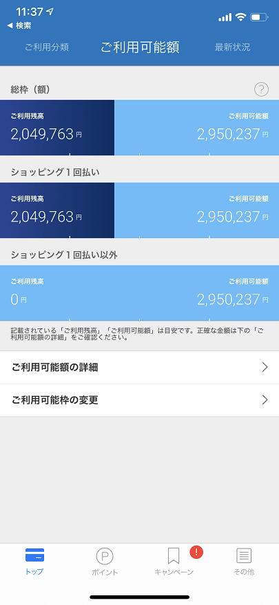 MyJCBアプリの利用可能額画面