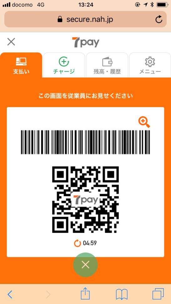 セブンペイ(7Pay)