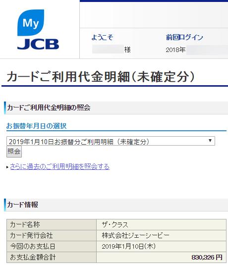 明細 jcb 利用
